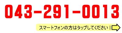 電話043-291-0013
